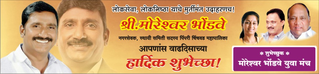 Moreshwar