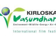 निगडीत ११ ते १३ नोव्हेंबर दरम्यान किर्लोस्कर वसुंधरा आंतरराष्ट्रीय चित्रपट महोत्सव