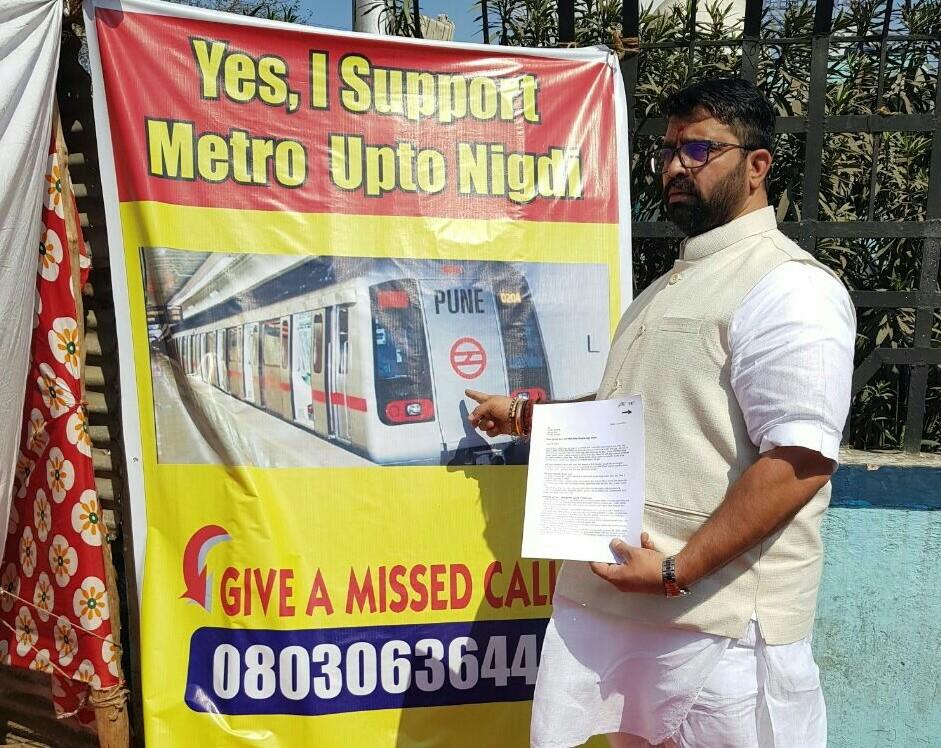 मेट्रो पहिल्या टप्प्यात निगडीपर्यंत नेणारच - महेश लांडगे