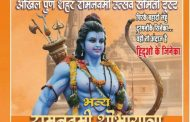 रामनवमीनिमित्त पुण्यात भव्य मिरवणुकीसह विविध धार्मिक कार्यक्रमाचे आयोजन