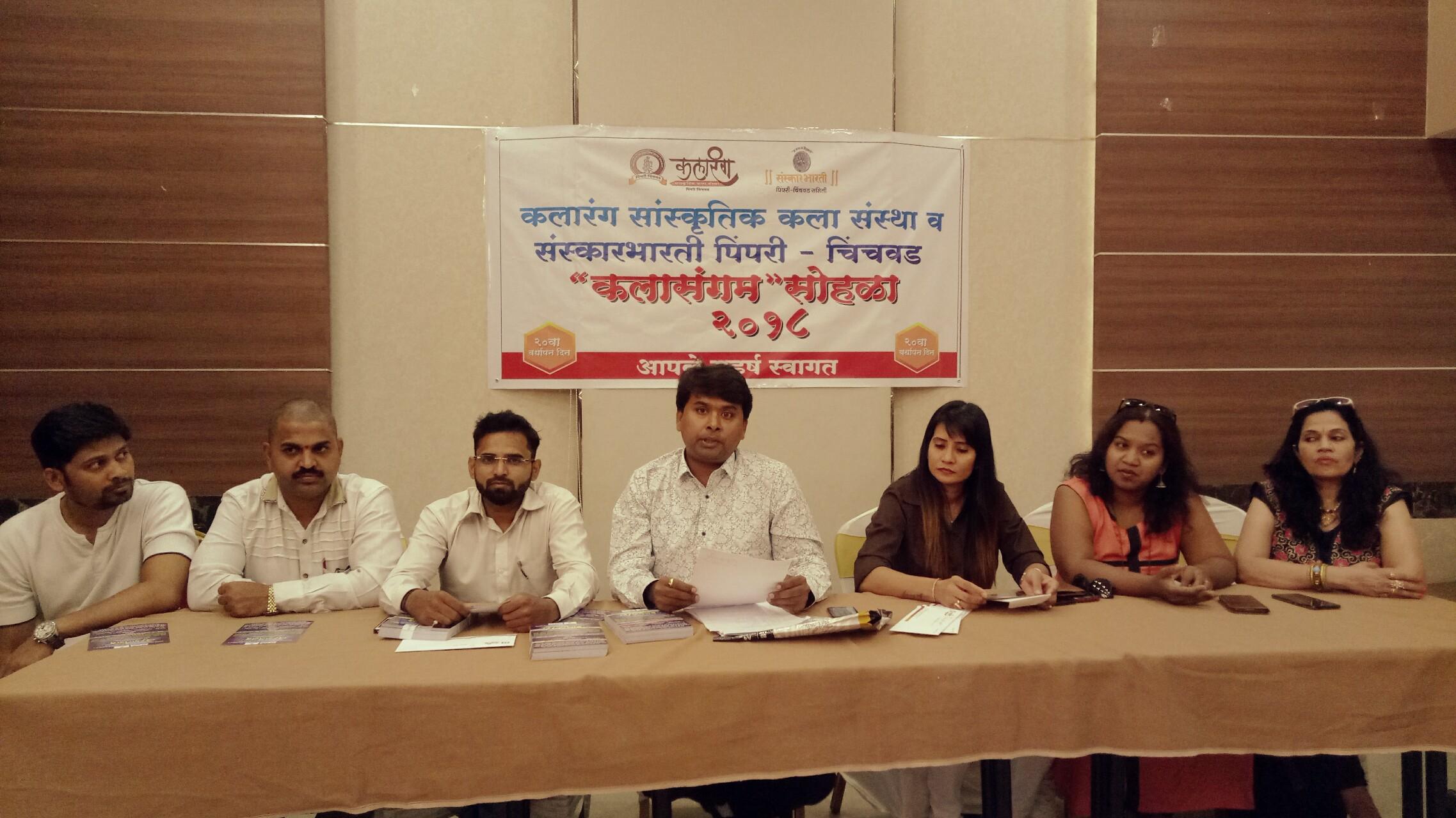 'कलारंग' संस्थेतर्फे रविवारी चिंचवडमध्ये 'कलासंगम सोहळा २०१८'चे आयोजन