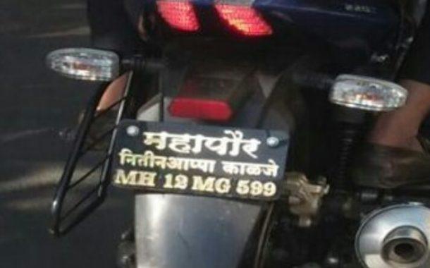 पिंपरी चिंचवडमध्ये दुचाकीवर फिरतोय 'डमी' महापौर