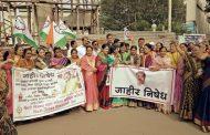 पिंपरीत काँग्रेस, राष्ट्रवादीकडून भाजपा आमदार राम कदम यांचा निषेध