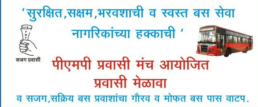 पिंपरी चिंचवडमध्ये पहिल्या 'प्रवासी मेळाव्या'चे शनिवारी आयोजन