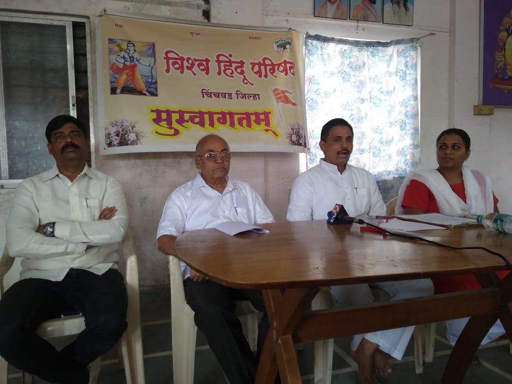 पूर्वग्रहदुषित खोटे गुन्हे मागे घ्यावेत; अन्यथा आंदोलन : विश्व हिंदू परिषदेचा इशारा