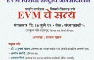 'EVM'चे सत्य..! चिंचवडमध्ये मंगळवारी 'ईव्हीएम' विरोधी परिषदेचे आयोजन