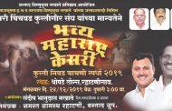 महाराष्ट्र केसरीसाठी निवड चाचणी मंगळवारी रहाटणीत; वस्ताद विष्णूबुवा नखाते प्रतिष्ठानच्यावतीने स्पर्धेचे आयोजन