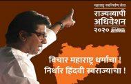 विचार महाराष्ट्र धर्माचा, निर्धार हिंदवी स्वराज्याचा; महाराष्ट्र नवनिर्माण सेनेचे नवे पोस्टर