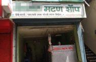 पिंपरी चिंचवड शहरातील चिकन, मटणाची दुकाने आठवड्यातून ३ दिवसच खुली राहणार..!