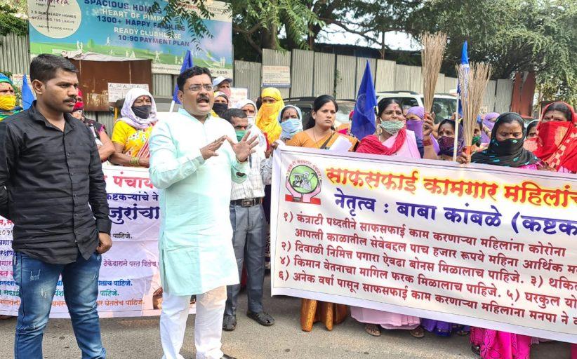 विविध मागण्यासाठी महिला सफाई कामगारांचे महापालिकेसमोर आंदोलन