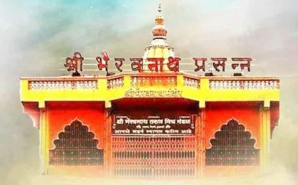चिखली गावातील भैरवनाथ मंदिराला तीर्थक्षेत्राचा दर्जा द्या; स्विकृत सदस्य दिनेश यादव यांची मागणी