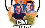 पिंपरी चिंचवडमध्ये 'सीएम चषक' अंतर्गत विविध स्पर्धांचे आयोजन