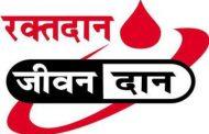 मोरया गोसावी संजीवन समाधी महोत्सवात रविवारी रक्तदान शिबिर