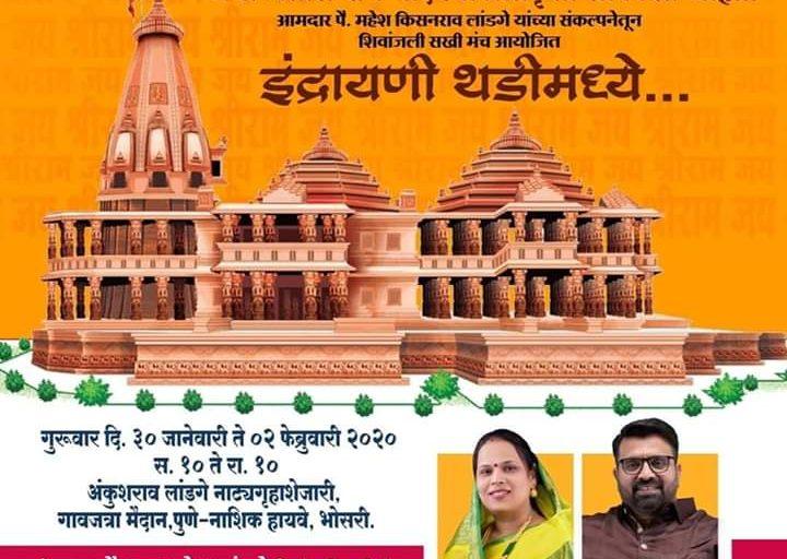 इंद्रायणी थडी जत्रेत साकारणार अयोध्येतील 'श्रीराम मंदिरा'ची भव्य प्रतिकृती..!