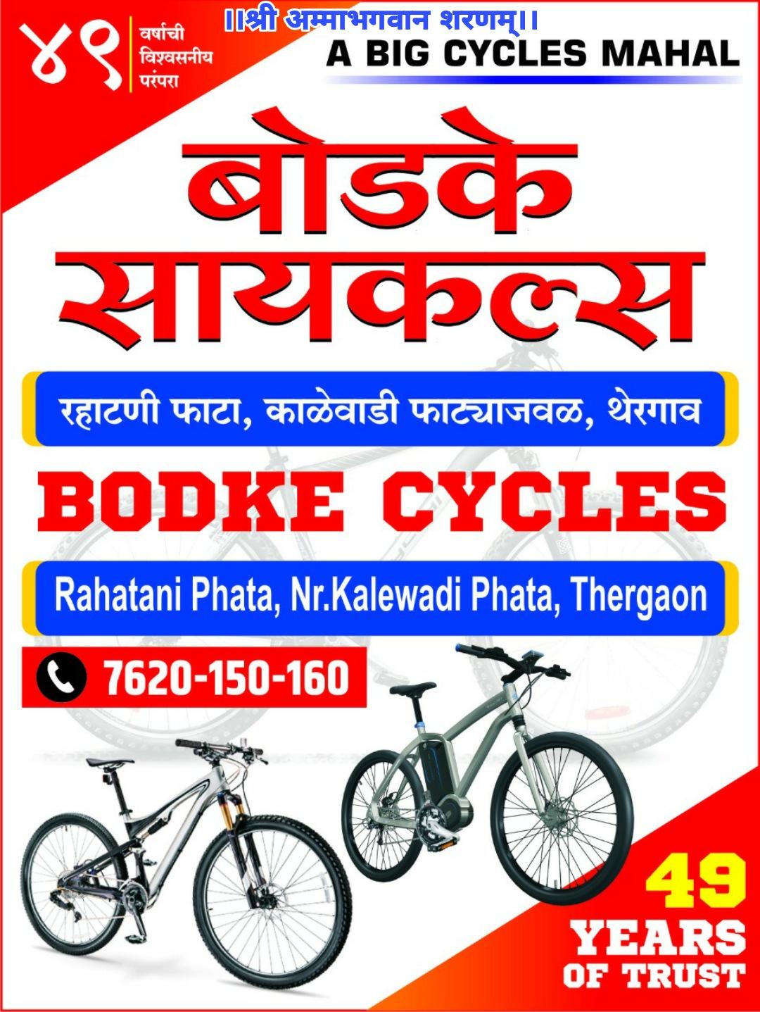 बोडके सायकल