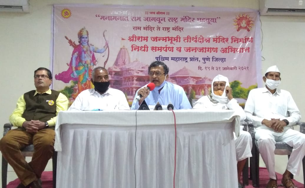 मकरसंक्रातीपासून 'श्री राम जन्मभूमी तीर्थक्षेत्र मंदिर निर्माण निधी समर्पण व जनजागरण अभियान' सुरू